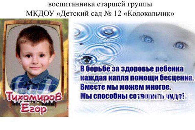 Сбор средств на лечение ребенка фото