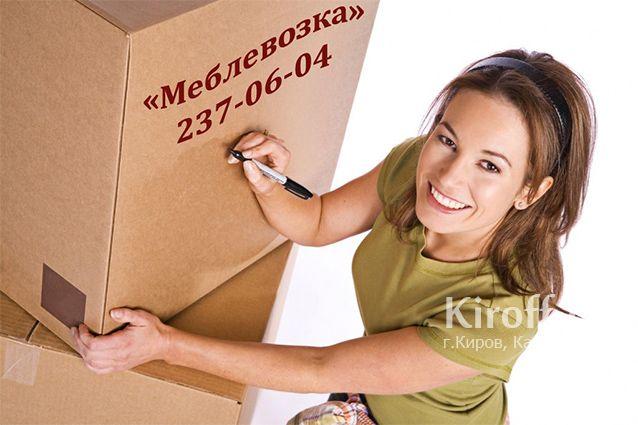 Грузоперевозки Киев перевозки по Киеву грузовые перевозки Киев